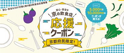 安心・安全な京の飲食店 応援クーポン