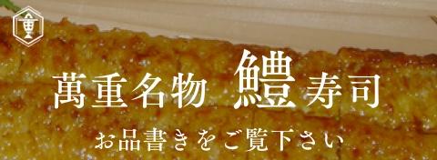 萬重名物 鱧寿司
